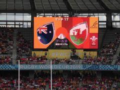 2019秋 ラグビーワールドカップ04:東京 マッチ17 Pool D オーストラリア-ウェールズ観戦記