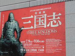 上野で三国志