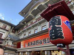 初めての南座で九月花形歌舞伎「東海道四谷怪談」