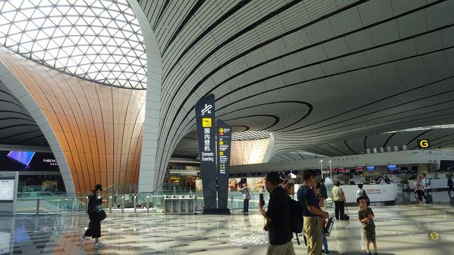 開業した北京大興国際空港を早速見に行きました。<br />手っ取り早く見たい人はダイジェスト版見てください<br />https://4travel.jp/travelogue/11542933<br /><br /> 9/28 HND 19:40→(CA168)→22:30 PEK<br /> 9/28 空港バスで北京西駅まで 宿泊<br /> 9/29 火車 涿州観光 北京中心部に戻り宿泊<br />〇9/30 北京大興国際空港見学 <br /> 9/30 PEK 17:10→(CA183)→21:30 HND