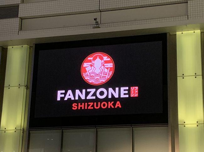 2019年9月28日、日本対アイルランド戦を見に、静岡スタジアムエコパ…ではなく、静岡県浜松市にやってきた。<br />スタジアムでのチケットは取れなかったが、最寄りのファンゾーン(パブリックビューイング)はどんな雰囲気だろうかと興味があり、浜松へ。<br />そのときの様子やファンゾーンの楽しみ方をリポートする。