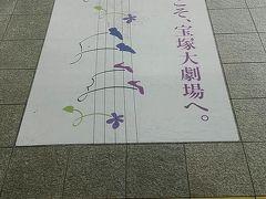 初!宝塚ファン旅!1日目(宝塚)