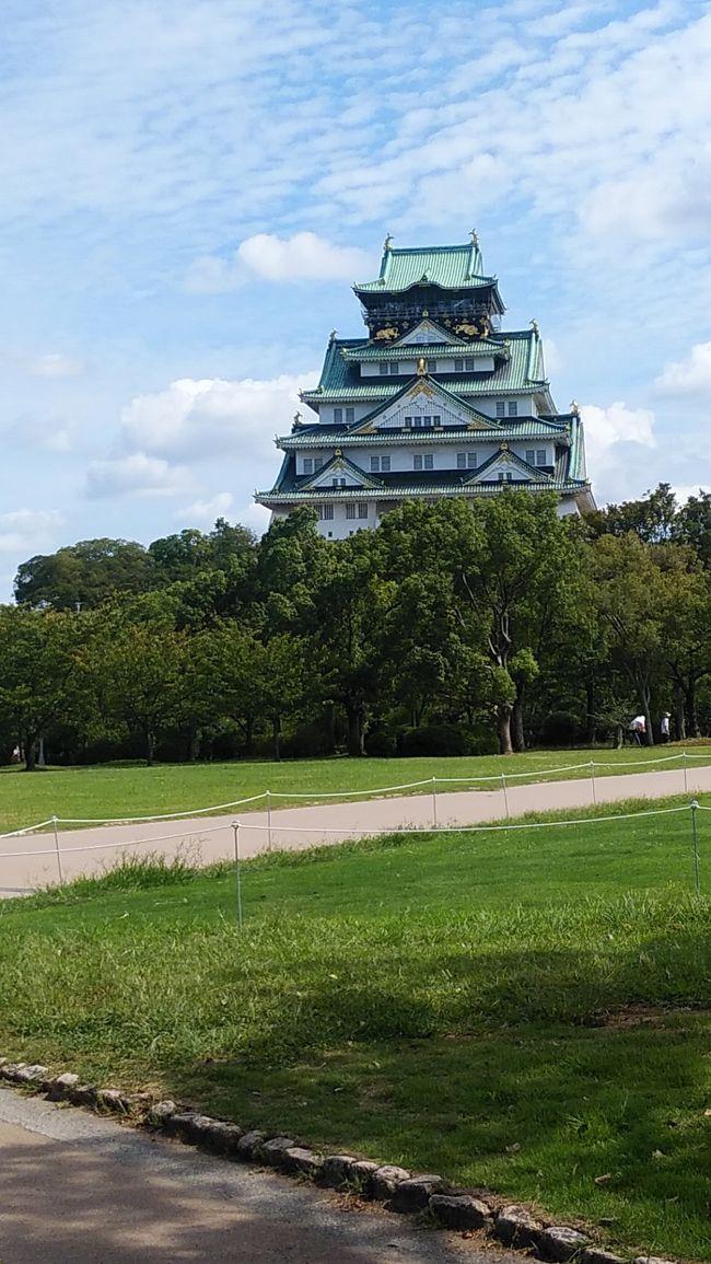 宝塚ファンになって10年程。<br />ずっと「一度行ってしまったら際限なく通ってしまうから」と避けていた本拠地宝塚市に、遂に行ってまいりました。<br /><br />観劇はせず、ご贔屓様のファンミーティングに参加することを第一目的とし、憧れの街タカラヅカをゆっくりお散歩することに。<br />2日目は大阪へ。あまり時間がなかったので、観光ポイントを絞って、大阪城を見学してきました。<br />他にも行きたいところはたくさんあるけど、「一度行ってしまったら際限なく通う」ので、今後何度もチャンスはあるはず。