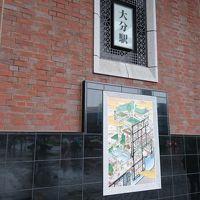 自由時間パスで旅する九州【その2】JR九州ブラッサム大分に泊まって