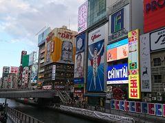 大阪満喫の旅✈🐙🌉🎡