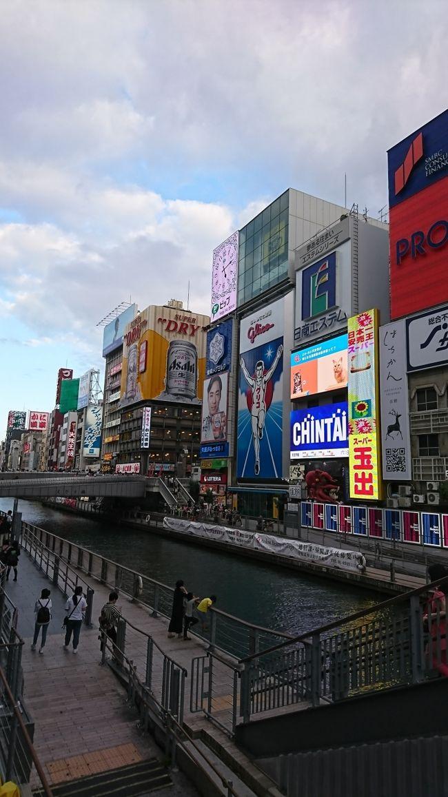 9/13-16まで大阪旅行に行ってきました♬<br />1日目は梅田で買い物&#128092;<br />2日目は吉本新喜劇、心斎橋、あべのハルカス&#127753;<br />3日目はUSJハロウィン&#127875;&#127905;<br />4日目は早朝で帰りました。<br />今回は県跨ぎをせず、大阪満喫してきましたヾ(。&gt;﹏&lt;。)ノ゙✧*。