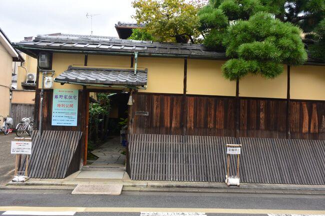 2019年の京の夏の旅のテーマの一つが町屋でした。<br /><br />今回訪れたのは旧湯本家住宅と藤野家住宅といって、<br /><br />商家のように店と住居がいっしょになっているのではなく、純粋に住居<br /><br />として建てられた町屋です。<br /><br />ふたつとも、初公開の建物です。<br /><br />