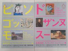 美術展巡り:ワシントンの私邸美術館からの「フィリップ・コレクション展」を鑑賞
