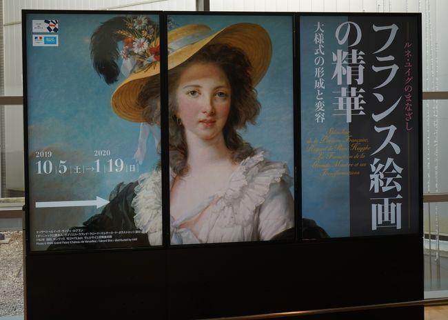 10月5日から東京富士美術館で「フランス絵画の精華-大様式の形成と変容」が開催されるとのことで、初日に訪問しました。<br />本展は、ヴェルサイユ宮殿美術館やオルセー美術館、大英博物館、スコットランド・ナショナル・ギャラリーなど、フランス、イギリスを代表する20館以上の美術館の協力のもと、フランス絵画の最も偉大で華やかな3世紀、すなわち17世紀の古典主義から18世紀のロココ、19世紀の新古典主義、ロマン主義を経て、印象派誕生前夜にいたるまでの壮大なフランス絵画の流れをたどり、ヨーロッパ絵画の規範の確立と絵画芸術の自律的な革新をもたらした不断の芸術思潮とその源流を回顧しますとのこと(HPより)。<br />東京富士美術館のコレクションが中心ではありますが、この辺り(17~19世紀のフランス絵画)の展覧会が国内で開催されることはあまりなく、有意義な展覧会でした。展覧会では、作品の写真撮影は禁止となっていますので(3点のみ撮影可でした)過去に撮った写真などから概要を追ってみます。<br />