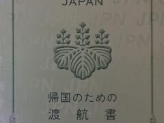 パリからの脱出。「帰国のための渡航書」を得て日本に生還するまで