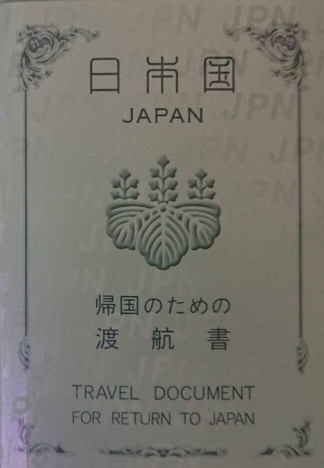 """必ず日本に帰国する。ただ、それだけの3日間。<br />パリで、パスポート、現金、クレジットカード等、<br />一切合切を盗まれた状況下、日本に帰国する為には<br />何をどうすれば良いのか。これについて記す。<br />【帰国の為に必要な物】<br />(1)「被害届」<br />(2)「帰国のための渡航書」<br /> ・「本籍の記載された住民票(本人確認のため)」または<br />  「戸籍抄本(戸籍個人事項証明書)」いずれか1通<br /> ・渡航書の発給手数料「19ユーロ」(支払いは""""現地通貨""""のみ)<br /> ・日本に帰国するための航空券(本人の氏名が確認出来るもの)<br />(3)「現地通貨・日本円」&amp;「クレジットカード」<br />※上記で最も重要なのは(3)である。<br /> コレさえ手元に残っていれば、<br /> 時間が掛かったとしても、<br /> 総支払い額が恐るべき金額になったとしても、<br /> 日本に生還する事は出来る。<br /> しかし、全く手元に無い状態での生還は<br /> 限りなく困難となるだろう・・・。<br /><br /> 「パスポートは失ってはいけない。命に等しいからだ」<br /> この事は動かしがたい真実である。<br /> しかし!しかし!しかし!<br /> お金さえ手元にあれば、<br /> それすら「大した問題では無い」とも言えるのだ。<br />-- -- --  -- -- --  -- -- --<br />要所要所で賜ったご高配に<br />厚く御礼を申し上げます。<br />-- -- --  -- -- --  -- -- --<br />※サバイバル・メソッドは殆ど記していません。<br /> 使える手段は各々同じでは無いからです。<br /><br />*2020年4月某日「帰国のための渡航書」に<br /> 注力し過ぎていた点について、加筆・修正。"""