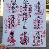 『令和元年』 開運 池上七福神巡り 駅からハイキング