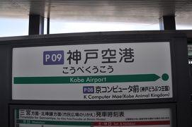 2019年10月日帰り弾丸沖縄鉄道旅行1(神戸空港へ向かいます)