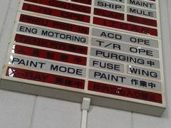 JALとANAの機体工場見学。