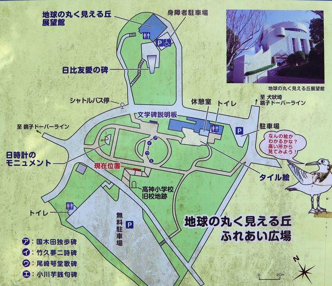銚子散策(2)・・地球の丸く見える丘展望館を訪ねます。