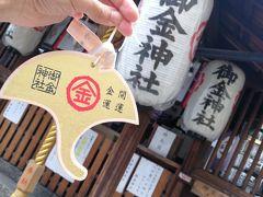 1泊2日 ☆京都☆ 親子で御朱印巡りの小旅行♪
