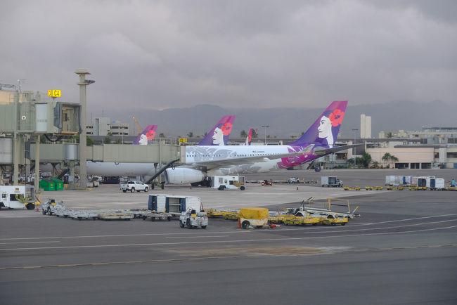 ハワイ旅行記2019 9月8日 ホノルル空港出発編