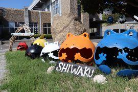 瀬戸内国際芸術祭 2019 ・秋 レンタサイクルで巡る本島