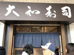 豊洲発の寿司店「大和寿司」~築地市場場内の寿司店2強のもう一つの雄として知られていた人気店~