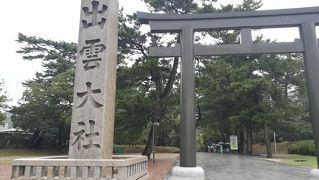 2019年山陰旅行3日目(2019/9/22) 出雲大社と三江線廃駅巡りの旅2019