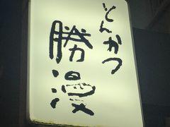 神田発のとんかつ専門店「勝漫」~東京最高峰のカツ丼が食べられる人気店。ミシュランガイド東京ビブグルマン選出店~