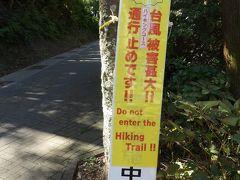鎌倉のハイキングコースは閉鎖中