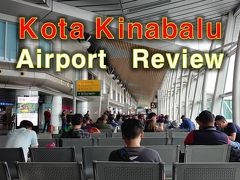 コタキナバル旅行情報、コタキナバルの空港体験見直し