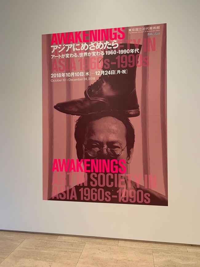 国立近代美術館へ<br />「アジアにめざめたら展」を観ました。