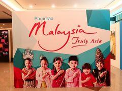 マレーシアの旅行記