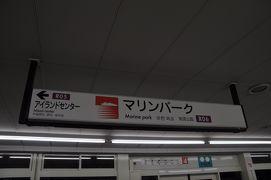 2019年10月日帰り弾丸沖縄鉄道旅行5(六甲ライナーほか)