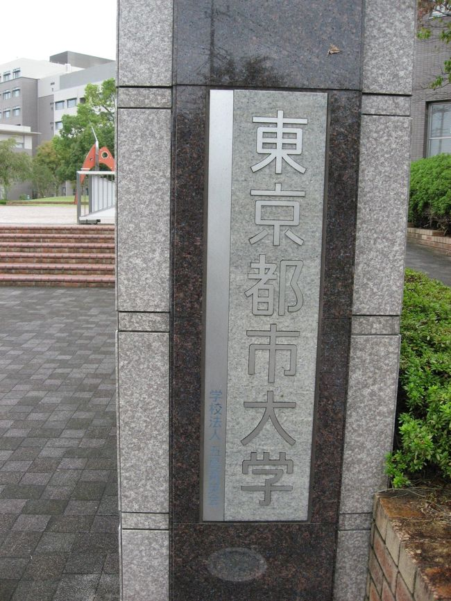 今日は東京都市大学・横浜キャンパスを訪問してきました。<br /><br />