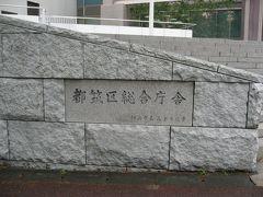 社員食堂訪問ー29 神奈川県都築区総合庁舎