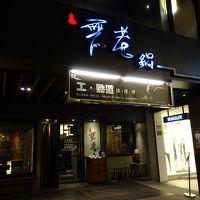2年ぶりの台北はやっぱり美味かった〜 ☆☆☆その1☆☆☆