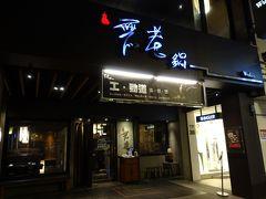 2年ぶりの台北はやっぱり美味かった~ ☆☆☆その1:鴛鴦鍋と胡椒エビの編☆☆☆