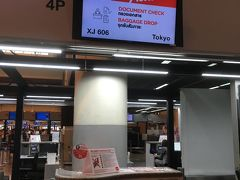 初めてのLCC 成田~ドンムアン ノックスクート エアアジアX