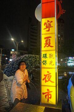 トラピックスの「WE LOVE 台湾大周遊5日間」(9)颱風で故宮博物院やレストランも休みの台北を乗り越え、快晴の中桃園空港へ向かう。