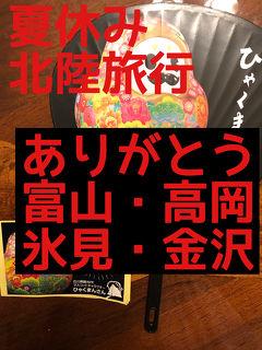 北陸貧乏旅行⑫ 金沢編(4日目)ステーキとお土産紹介