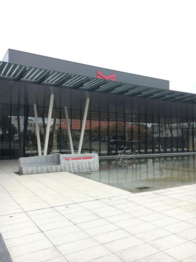 2019年10月5日にヤンマーミュージアムが<br />リニューアルオープンしたとのこと<br />早速行ってみました