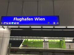 2019年春 中欧弾丸一人旅【出国→オーストリア・ウィーン篇①】