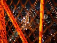 リニューアルオープンした東京タワーに行ってきた!