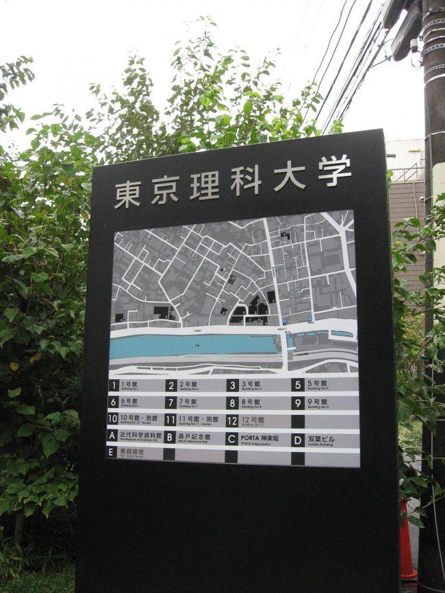 水道橋に用事があり、その帰りに東京理科大学に行ってきました。<br /><br />