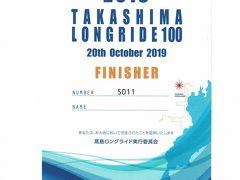 2019高島ロングライド100 short60(初心者コース)参加してきました~ 完走したよ。。