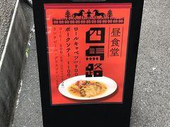 銀座発の洋食店「四馬路」~松重豊が「孤独のグルメ」でおいしそうに食べていたロールキャベツが売りの銀座の路地裏に潜む昼食堂~