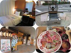 秋の北陸ロマン(7)敦賀のホテルと海鮮丼と焼きさば寿し