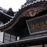 道後の湯と歴史ある街を歩く【1】〜千年の湯と道後の歴史〜