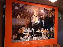 東京都美術館で「コートールド展」を見てきました。