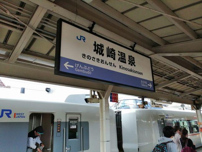 東京→名古屋→城崎温泉→豊岡