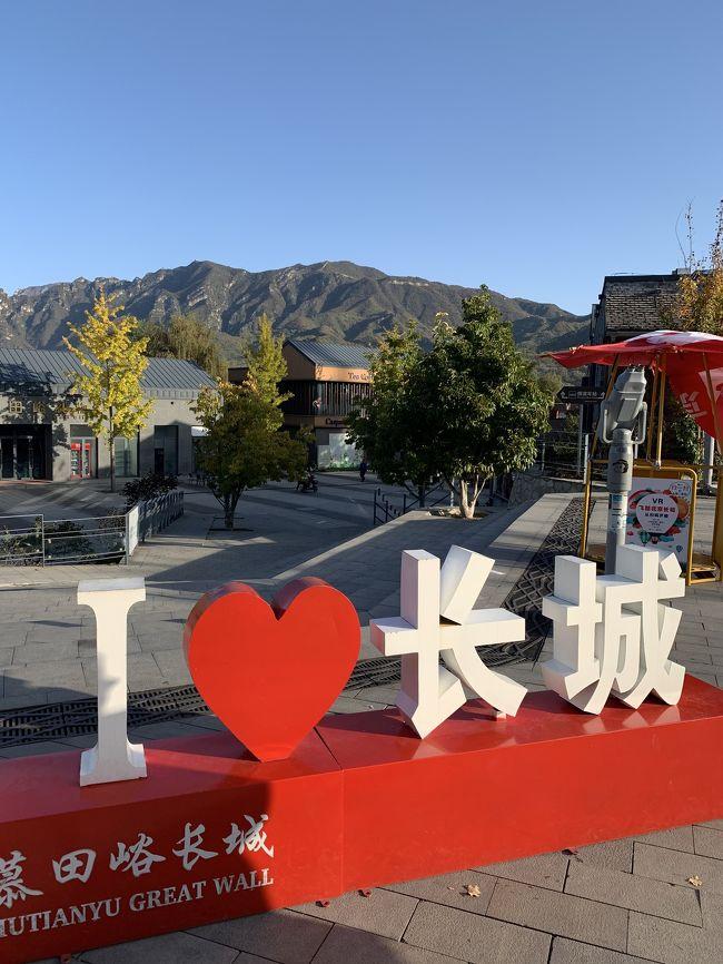 あいかわらず弾丸で各地を放浪中。<br />今回は、北京を訪問してきました。<br /><br />北京は約5年ぶりです。仕事でしか行ったことがありません。<br />数年前に中国語を始めた相方が中国語のテキストで出てきた北京を<br />回ってみたいと言い出しました。<br />あまり時間もないので名所をかけあしで回ります~<br /><br />情報収集は、タビトモ「北京」とネット。<br /><br />1日目:午後出発(羽田)<br />2日目:故宮、什刹海、南羅鼓港、王府井<br />3日目:慕田峪長城、東直門、午後帰国(羽田)
