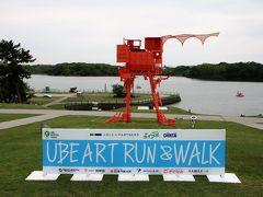 2019年4月 山口県・宇部市ときわ公園 UBE ART WALK に参加しました。