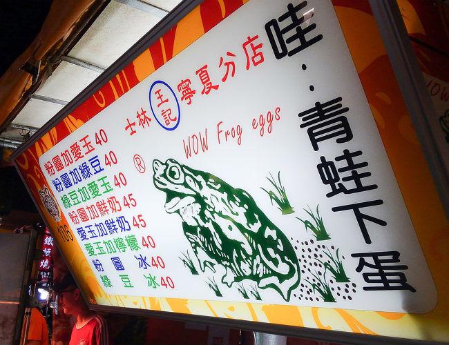 今年の夏休み(もう10月半ばだけど)は旦那と台湾に行く事に。本当に久しぶり、10年以上ぶり2度目の台北。旦那は初海外。果たして、どうなる事やら…<br />【目標】<br />・台北101のスタバに行く<br />・夜市を堪能する<br />・本場の京劇を見る<br />・台鉄に乗って鶯歌でかわいい植木鉢を探す<br />・大好きなフレブルのお顔の形をした犬首焼を食べる<br />・長白小館の鍋を堪能する<br />【予約方法】<br />・エクスペディア<br />【搭乗便】<br />・成田→桃園《エバー航空13:20→16:50(delay)》 <br />・桃園→成田《エバー航空8:50→12:30(delay)》<br />【宿泊先】<br />・シーザーメトロ台北3泊<br />【日程】<br />・2019/10/19~10/22<br />【美味しかった物】<br />・長白小館の酸菜白肉火鍋<br />・寧夏夜市の関東煮<br />・楊記花生玉米冰の花生玉米加三圓<br />・大稻埕慈聖宮の屋台の揚物<br />・冰讃のマンゴーかき氷